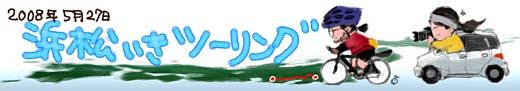 東京>浜松=12(横幅520).jpg